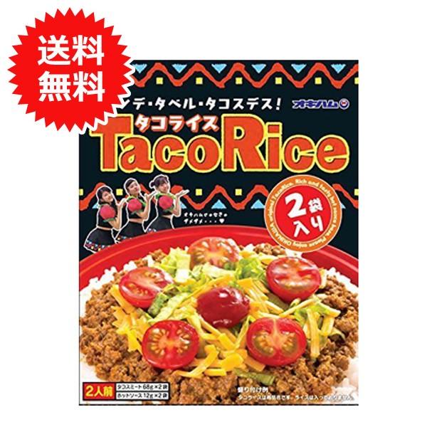 オキハム タコライス タコライスの素 2食入り メール便送料無料 タコスミート レトルト食品 沖縄料理