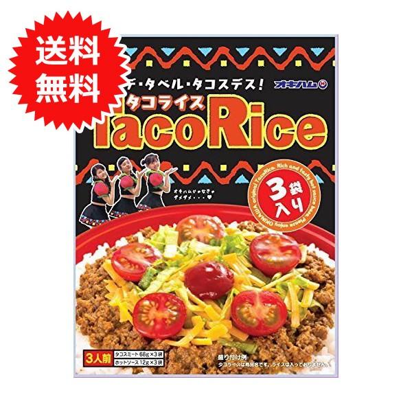 タコライスの素 オキハム タコライス 3食入り メール便送料無料 沖縄ハム 沖縄料理 タコスミート ホットソース付き