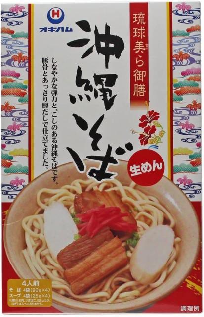 沖縄そば 生麺 琉球美ら御膳 オキハム 沖縄そばセット