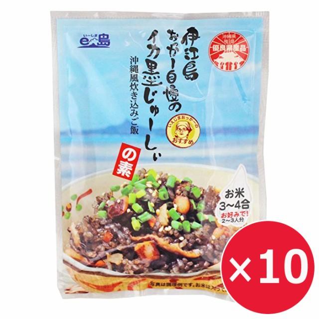 伊江島 おっかー自慢のイカ墨じゅーしぃの素 オキハム 150g×10個 炊き込みご飯の素 沖縄土産