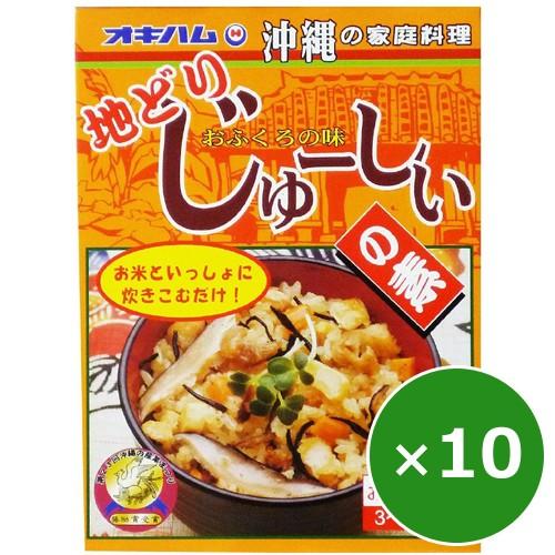 炊き込みご飯の素 混ぜご飯の素 地どりじゅーしぃの素 オキハム 180g×10個 じゅーしー ジューシー 釜めし 地鶏
