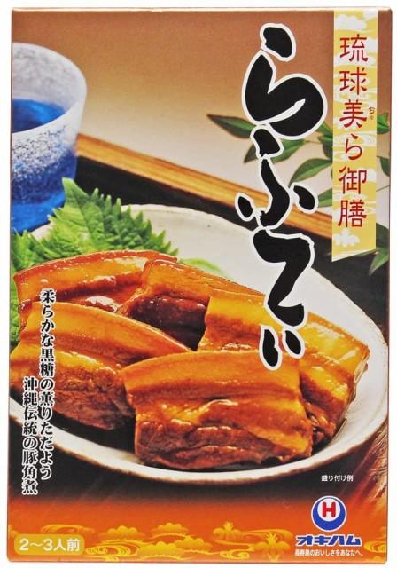 ラフテー ラフティー 琉球美ら御膳 らふてぃ オキハム 250g 沖縄料理 レトルト食品 レンチン 保存食 おかず