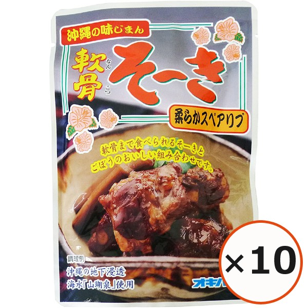 軟骨ソーキ 炙り軟骨そーき ごぼう入り オキハム 165g×10個 沖縄料理 軟骨付豚バラ肉 豚スペアリブ