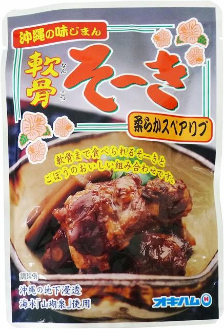 ソーキ オキハム 炙り軟骨そーき ごぼう入り 165g 沖縄料理 沖縄そばの具にも 軟骨付豚バラ肉