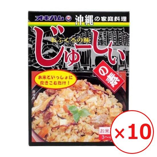 じゅーしぃの素 オキハム 180g×10個 じゅーしーの素 沖縄風炊き込みご飯の素 混ぜご飯の素 釜めし