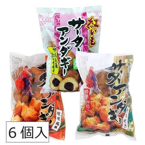 サーターアンダギー プレーン 黒糖 紅芋 各6個×1セット オキハム 沖縄風ドーナツ 沖縄 お土産 お菓子 お取り寄せ