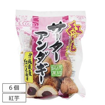 サーターアンダギー 紅芋 オキハム 6個入り 沖縄土産 沖縄のお菓子