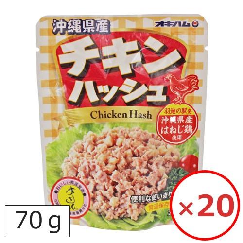 オキハム チキンハッシュ 70g×20個 沖縄ハム 沖縄グルメ 保存食 レトルト 長期保存食