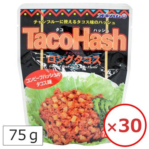 オキハム タコハッシュ 75g×30個 タコス風味のコンビーフハッシュ 沖縄土産 沖縄のグルメ 沖縄ハム