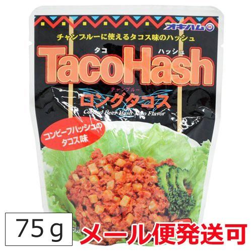 オキハム タコハッシュ 75g タコス風味のコンビーフハッシュ メール便発送可(8個まで)