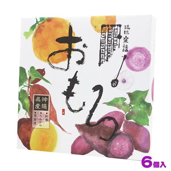 沖縄土産 沖縄のお菓子 おもろ 紅芋 たんかん 黄金芋 6個 ファッションキャンディ