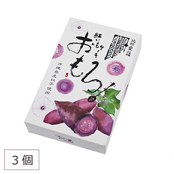 沖縄土産 お菓子 おもろ 紅芋 3個 ファッションキャンディ