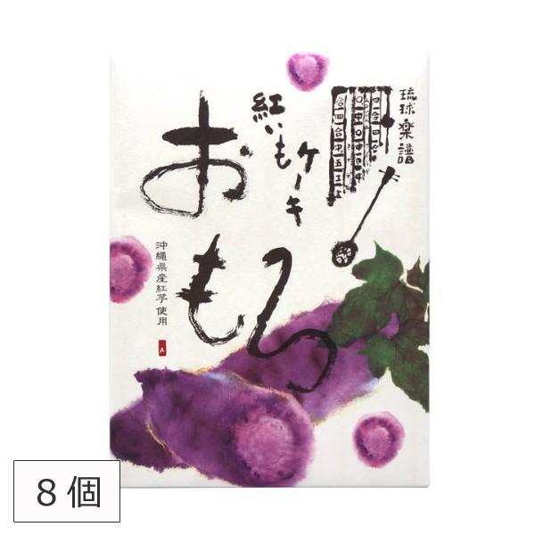 沖縄土産 お菓子 沖縄のお菓子 おもろ 紅芋 8個 ファッションキャンディ
