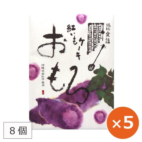沖縄のお菓子 おもろ 紅芋 お菓子 沖縄土産 8個×5箱 ファッションキャンディ