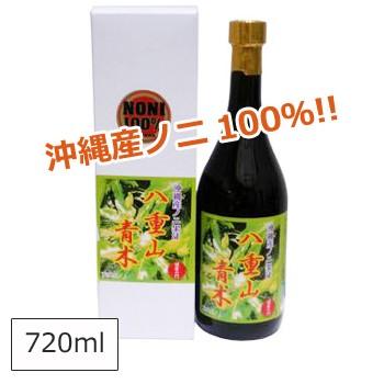 ノニジュース 八重山アオキジュース 720ml 沖縄産ノニ使用 健康維持に