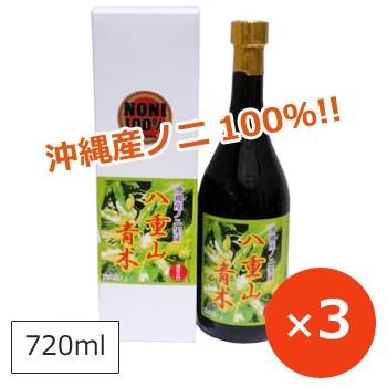ノニジュース 八重山アオキジュース 720ml×3本 沖縄産ノニ使用 健康維持に