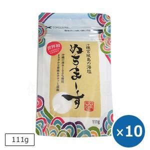 沖縄の海塩 ぬちまーす 111g×10個 沖縄の塩