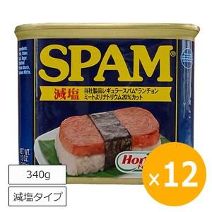 スパム 減塩 SPAM 沖縄ホーメル 348g×12個 保存食 缶詰 防災