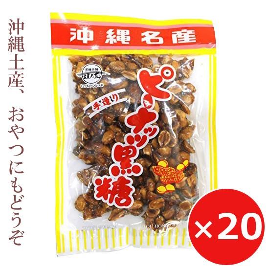 ピーナッツ菓子 ピーナッツ黒糖 黒糖ピーナッツ 120g×20個 沖縄のお菓子 沖縄土産 人気