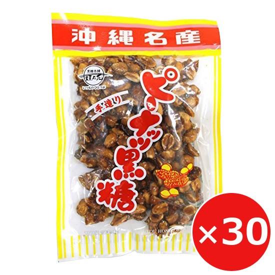 ピーナッツ菓子 ピーナッツ黒糖 黒糖ピーナッツ 120g×30個 沖縄のお菓子 黒糖 沖縄土産 人気
