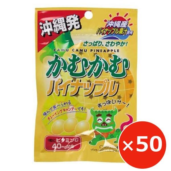 かむかむ沖縄パイナップル 30g×50個 三菱食品 かむかむシリーズ 沖縄土産 沖縄のお菓子 お菓子詰め合わせ 子供