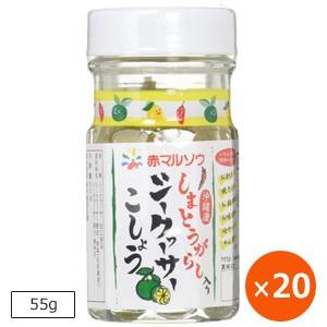 シークワーサー胡椒 赤マルソウ しまとうがらし入りシークワーサーこしょう 55g×20個 沖縄産シークワーサー 島唐辛子
