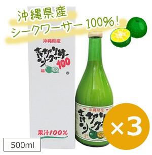 青切りシークヮーサー シークワーサー 青切り 原液 ストレート 500ml×3本 シークワーサージュース 沖縄産シークワーサー100%