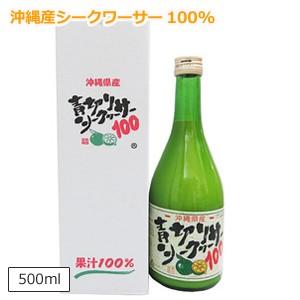 シークワーサー 青切り 原液 青切りシークヮーサー100 500ml シークワーサージュース 沖縄産シークワーサー100%