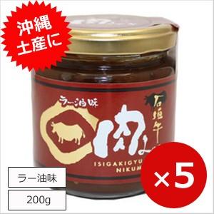 石垣牛 肉味噌 ラー油味 200g×5個 油味噌 石垣牛 沖縄土産 ご飯のお供に