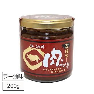 石垣牛 肉味噌 ラー油味 200g 油味噌 石垣牛 沖縄土産 ご飯のお供に