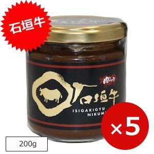 石垣牛 肉味噌 200g×5個 油味噌 石垣牛 沖縄土産 ご飯のお供に