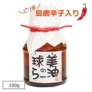 球美のラー油 100g 久米島 沖縄 お土産