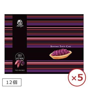 沖縄 紅芋タルト ナンポー 12個×5個 紅芋 お菓子 沖縄のお菓子