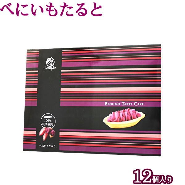 沖縄土産 紅芋タルト ナンポー 12個 紅芋 お菓子 沖縄のお菓子