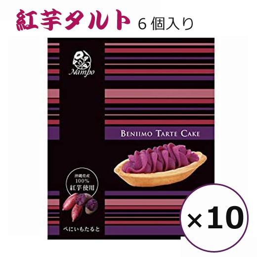 紅芋タルト 沖縄土産 ナンポー 6個×10箱 紅芋 お菓子 スイーツ 沖縄のお菓子 お取り寄せ