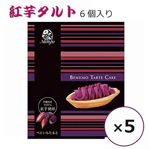 沖縄土産 紅芋タルト べにいもたると ナンポー 6個×5箱 紅芋 お菓子 スイーツ 沖縄のお菓子 お取り寄せ