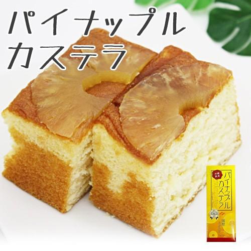 パイナップルカステラ 沖縄 パイナップル パイナップルケーキ お取り寄せ 沖縄農園 沖縄土産 お菓子