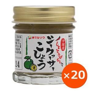シークワーサー胡椒 しまとうがらし入りシークワーサーこしょう 赤マルソウ 30g×20個 沖縄産シークワーサー使用 調味料 送料無料