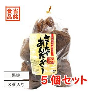 サーターアンダギー 当銘食品 黒糖 8個×5袋 沖縄土産 沖縄のお菓子