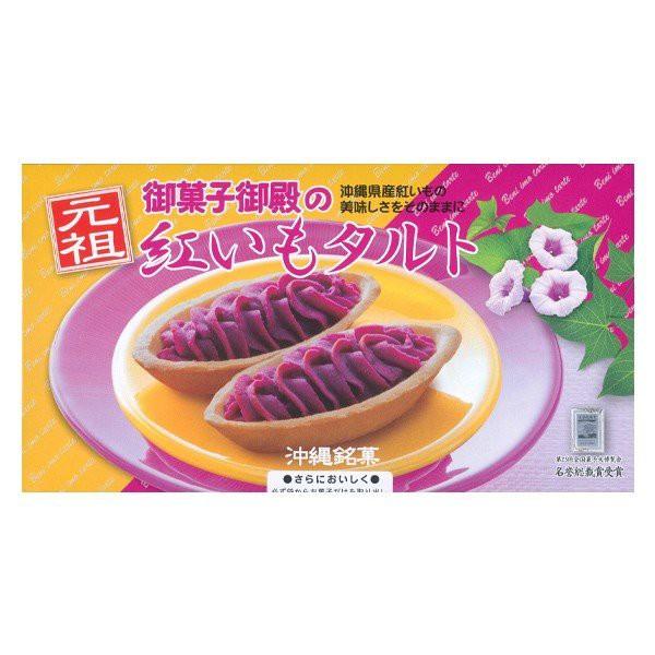 紅芋タルト 紅いもタルト 6個×10個 御菓子御殿 沖縄 土産 人気