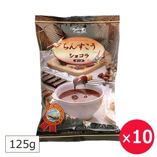 沖縄 お土産 ちんすこう ちんすこうショコラ ダーク 125g×10個 ファッションキャンディ