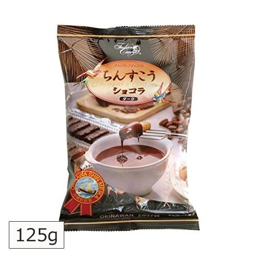 沖縄 お土産 ちんすこう ちんすこうショコラ ダーク 125g ファッションキャンディ