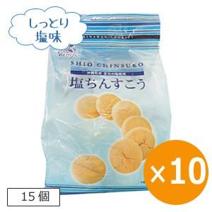 北谷の塩ちんすこう 塩ちんすこう 沖縄土産 人気 15個×10個 ナンポー
