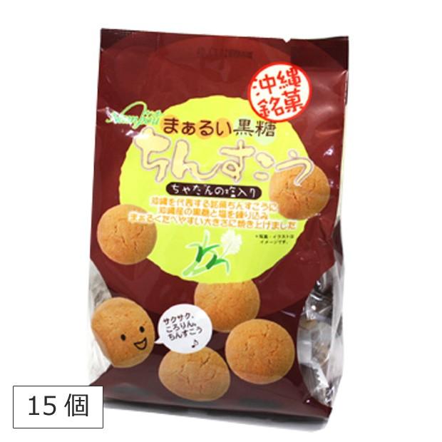 まぁるい黒糖ちんすこう 北谷の塩入りちんすこう ちんすこう 沖縄土産 15個 ナンポー