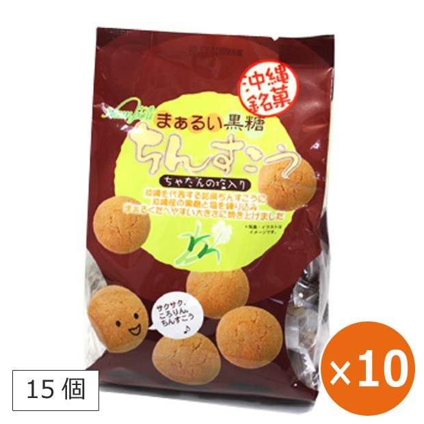 まぁるい黒糖ちんすこう 北谷の塩入り ちんすこう 沖縄土産 15個×10個 ナンポー