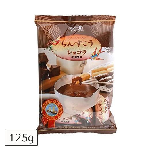 ちんすこうショコラ ミルク 125g 沖縄土産 定番 ファッションキャンディ