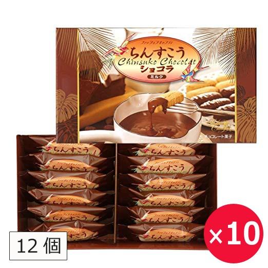 ちんすこうショコラ ミルク 12個×10個 ファッションキャンディ 沖縄土産 人気 定番