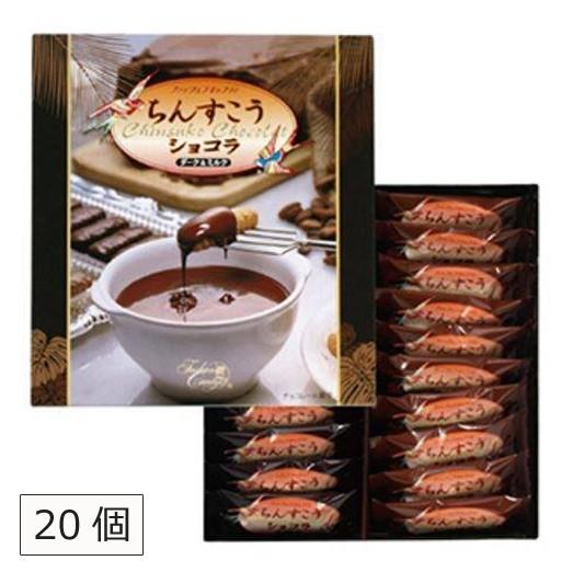 ちんすこうショコラ ダーク&ミルク 20個 沖縄土産 人気 ファッションキャンディ