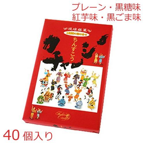 カチャーシーちんすこう 40個 沖縄土産 お菓子 ちんすこう 詰め合わせ 沖縄のお菓子