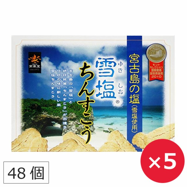 雪塩ちんすこう 南風堂 ちんすこう 雪塩 沖縄土産 48個×5箱 沖縄 土産 人気